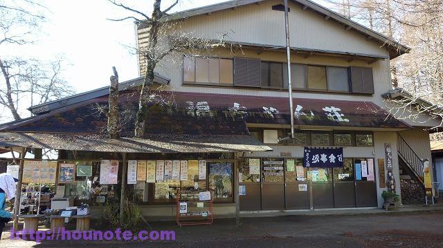 2016-11-20 09.47.30 大菩薩 福ちゃん荘 全体