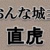 NHK大河ドラマおんな城主直虎の音楽は誰?CM音楽の女王のあの人!