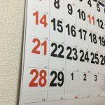 カレンダーの大安の意味は?六曜の仏滅や友引に宝くじ購入はどうなのか