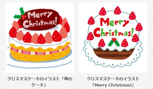 クリスマスケーキ CK01 2016-12-05_23h29_01