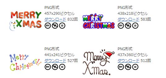 クリスマス ロゴ LG03 2016-12-06_10h31_20