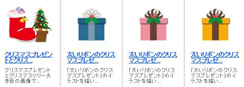 クリスマスプレゼント PS02 2016-12-05_23h50_35