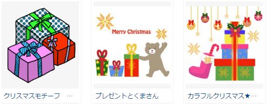 クリスマスプレゼント PS03 2016-12-06_01h37_27