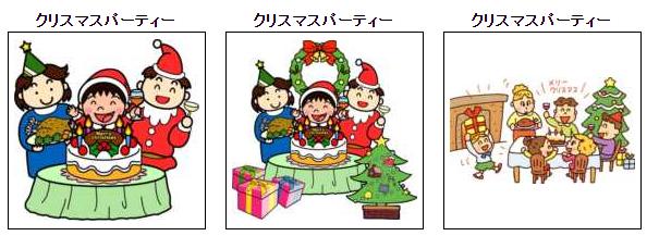 クリスマスパーティー PT01 2016-12-05_23h14_04