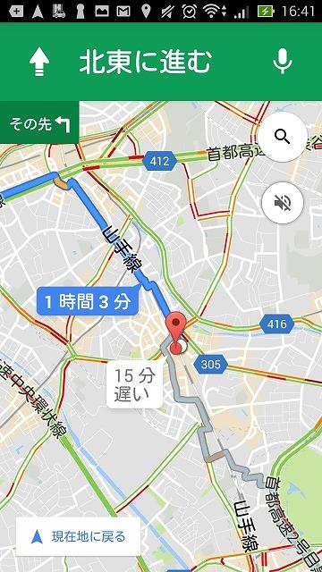 地図画面 Google Map