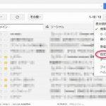 Gmailで会社のメールやYahooメールを送受信する方法