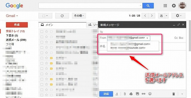 Gmailで外部メールを送受信する設定