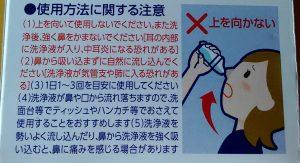 ハナノアa 鼻洗浄