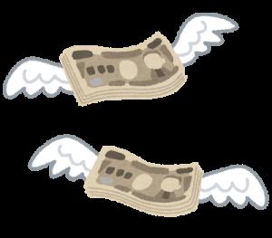 お金が飛んでいく・・・