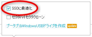 EaseUS 、SSDオプション