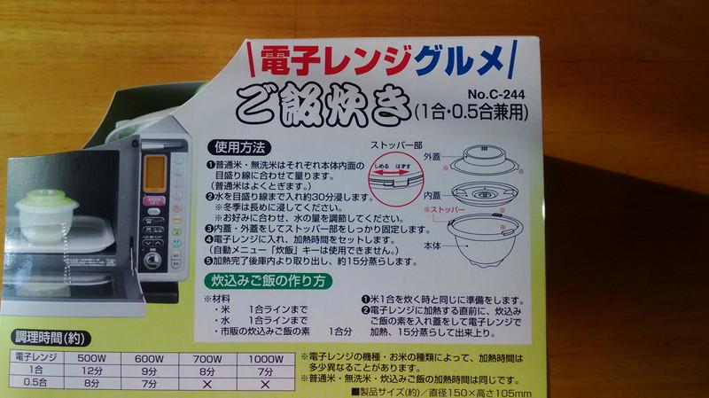 電子レンジ ご飯炊きパック