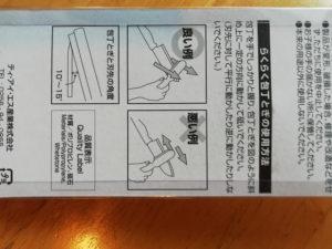100円ショップの包丁研ぎ